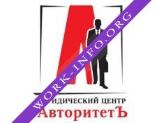 авторитет бухгалтерские и юридические услуги